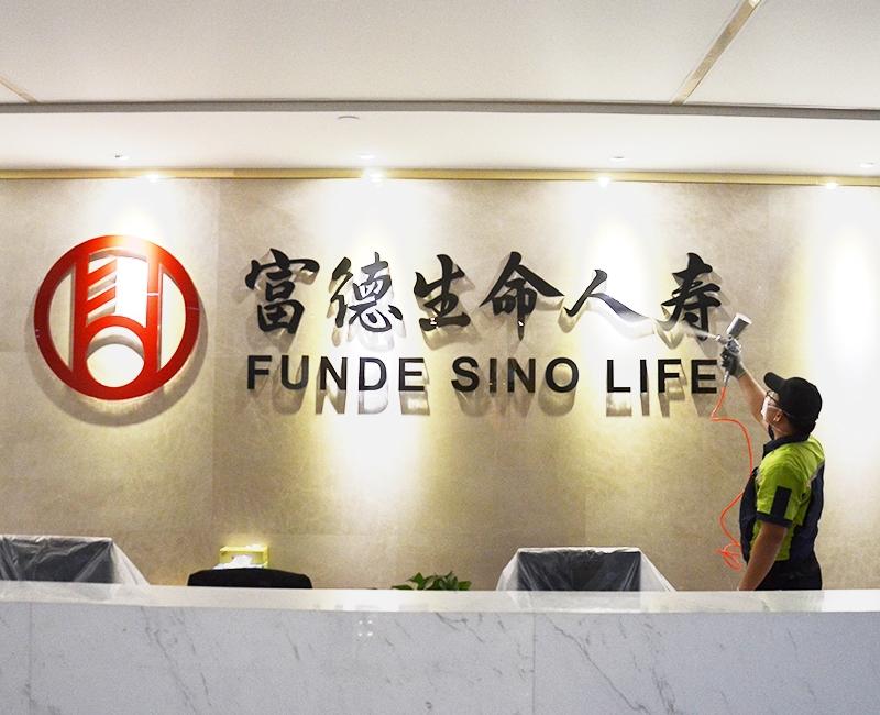 富德生命人寿保险股份有限公司