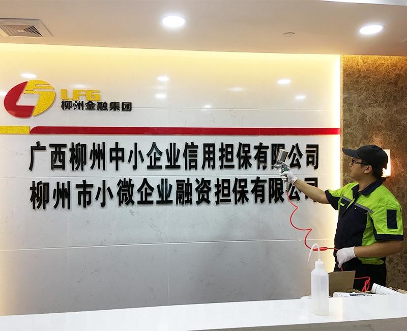 广西柳州中小企业信用担保有限公司
