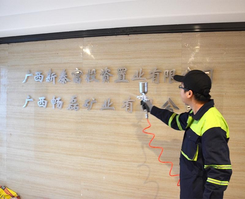广西新泰富投资置业有限公司